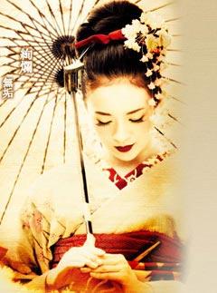 geisha00.jpg